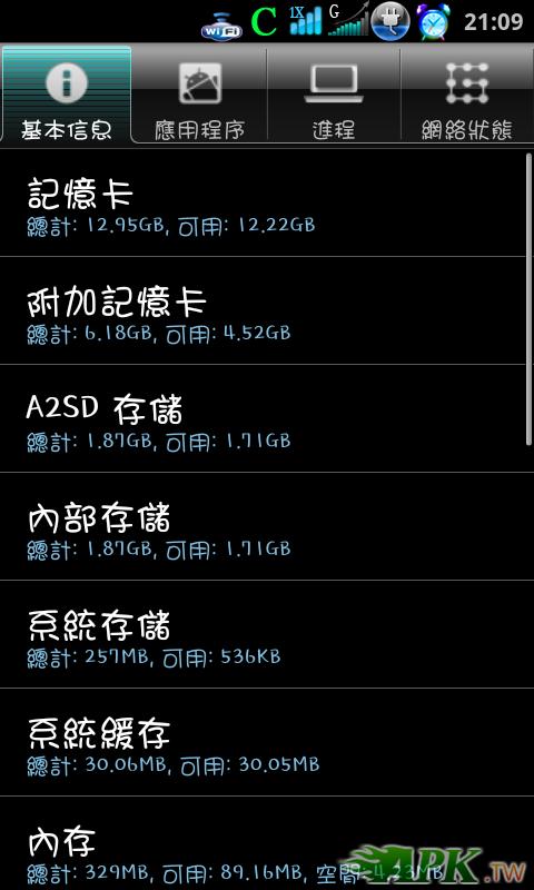 SC20120725-210948.png