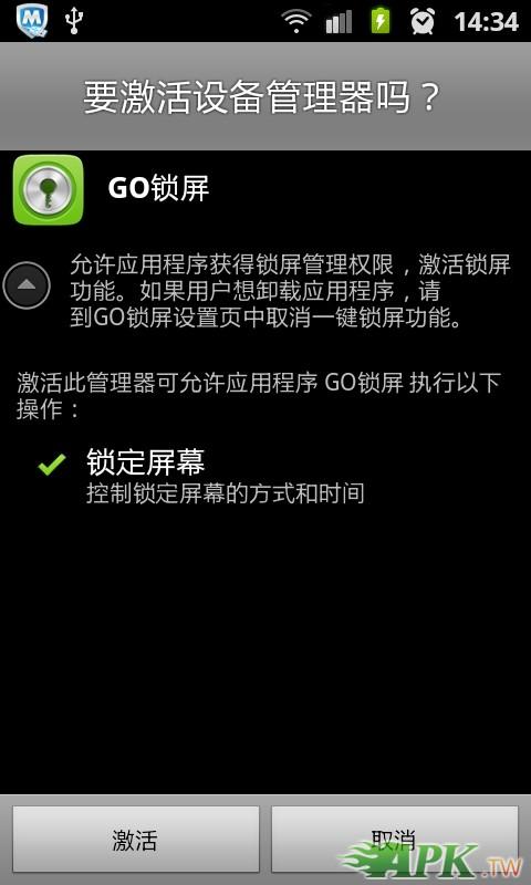 腾讯手机管家截屏2012080102.jpg
