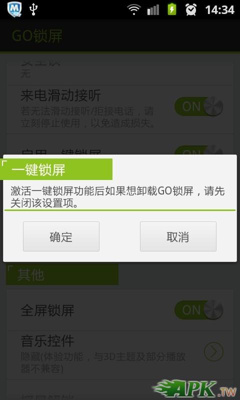 腾讯手机管家截屏2012080101.jpg