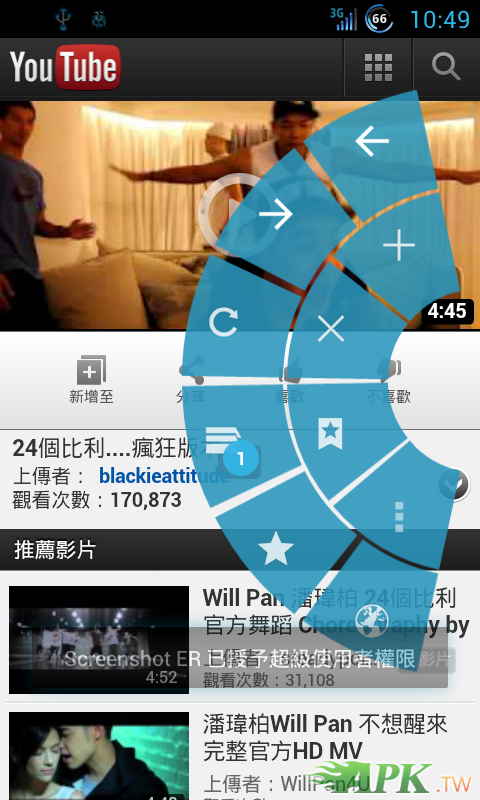 screen_20120814_1049_2.png
