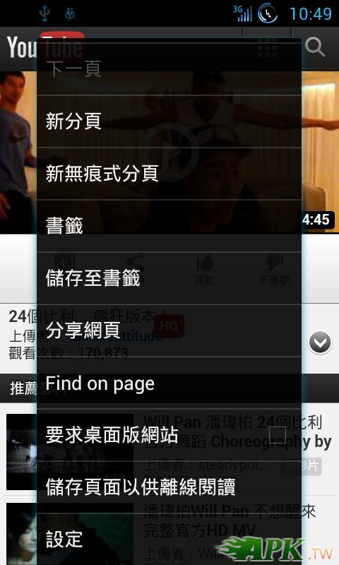 screen_20120814_1049_3.png