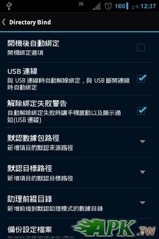 DirectoryBind_5b.png