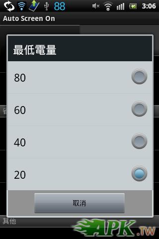screenshot_2012-08-21_0306_1.png