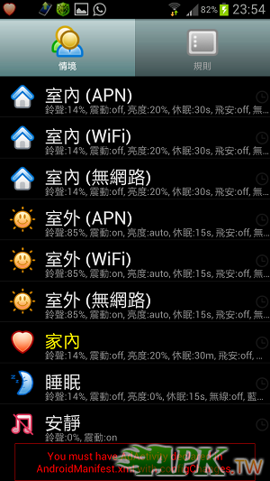 Screenshot_2012-08-22-23-54-50.png