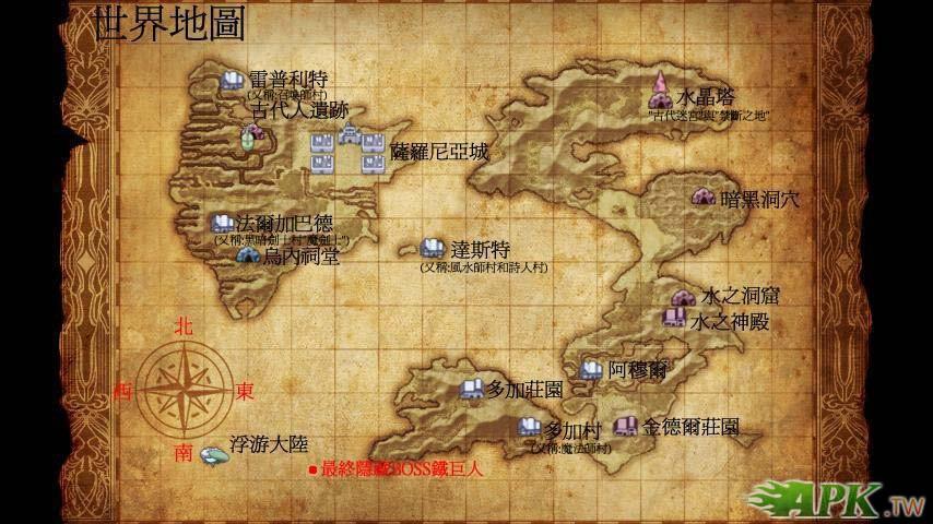 世界地圖-最终幻想3.JPG