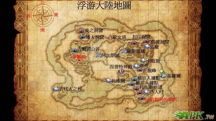 浮游大陸地圖-最终幻想3.JPG