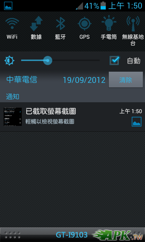 Screenshot_2012-09-19-01-50-31.png