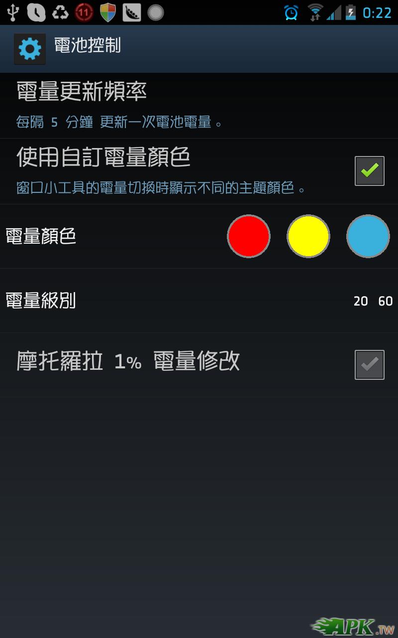 豌豆荚截图20120923002217.png