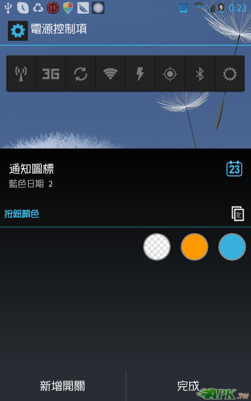 豌豆荚截图20120923002319.png