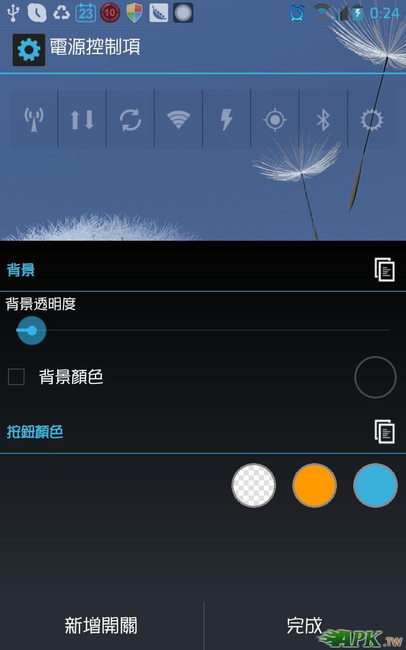 豌豆荚截图20120923002436.JPG