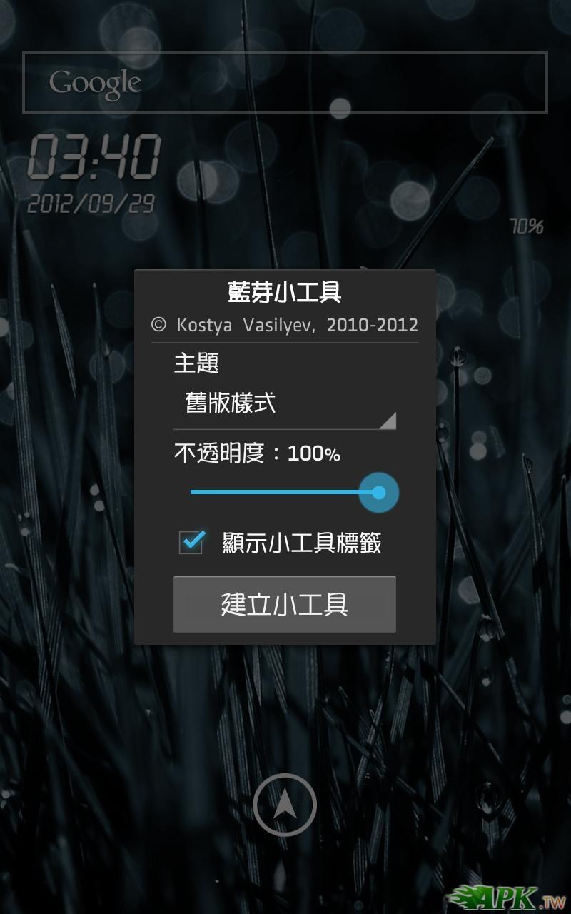 豌豆荚截图20120930022808.JPG