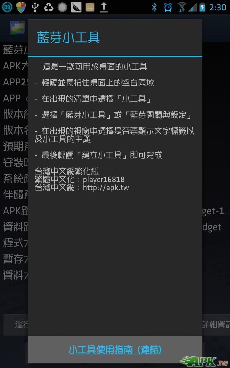 豌豆荚截图20120930023024.JPG