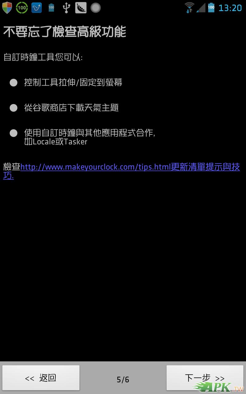 豌豆荚截图20121005132050.png
