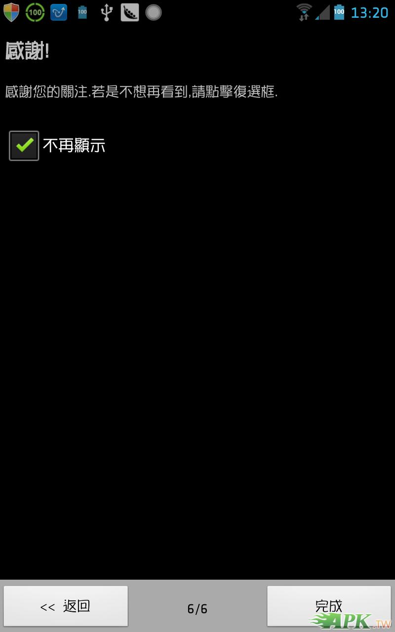 豌豆荚截图20121005132058.png