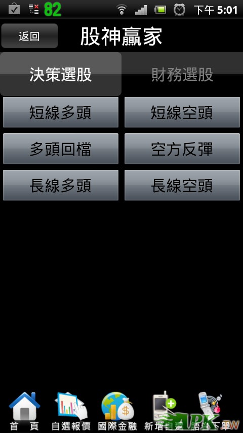 screenshot_2012-10-05_1701.png