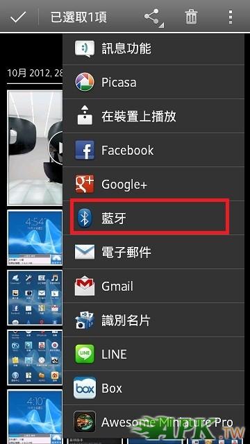 Screenshot_2012-10-07-21-25-53.jpg