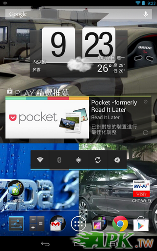 Screenshot_2012-10-15-09-23-38_調整大小 .png