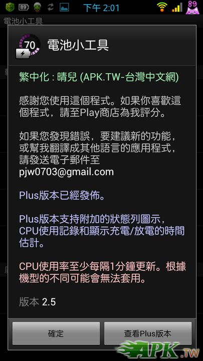 Screenshot_2012-10-21-14-01-34.png