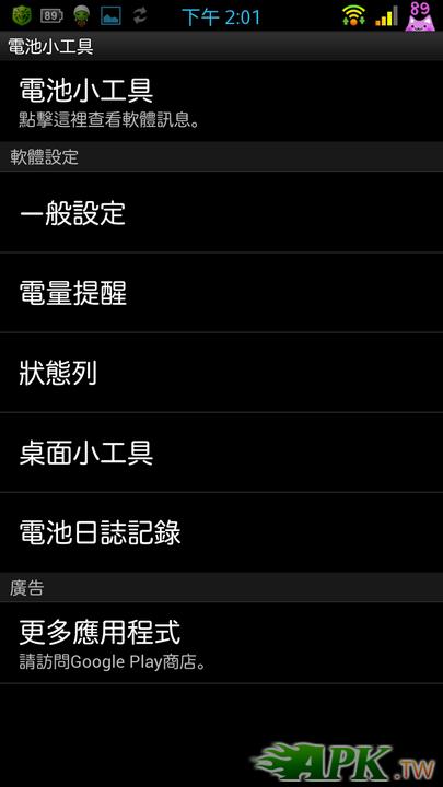 Screenshot_2012-10-21-14-01-51.png