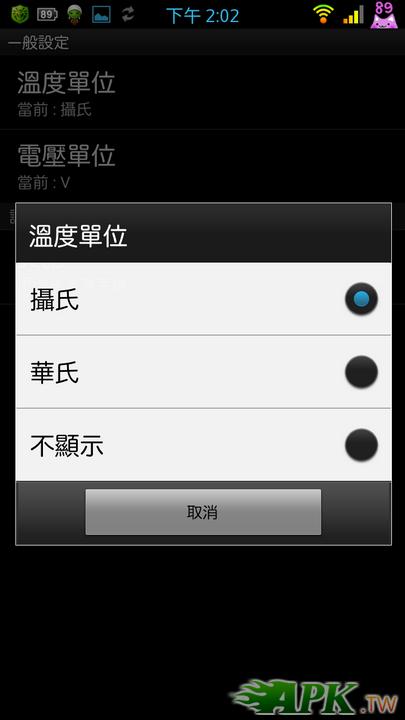 Screenshot_2012-10-21-14-02-09.png