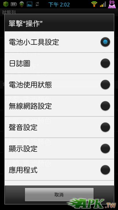 Screenshot_2012-10-21-14-03-00.png