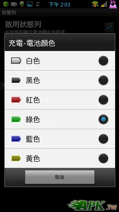 Screenshot_2012-10-21-14-03-06.png