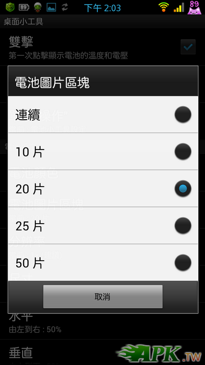 Screenshot_2012-10-21-14-03-51.png