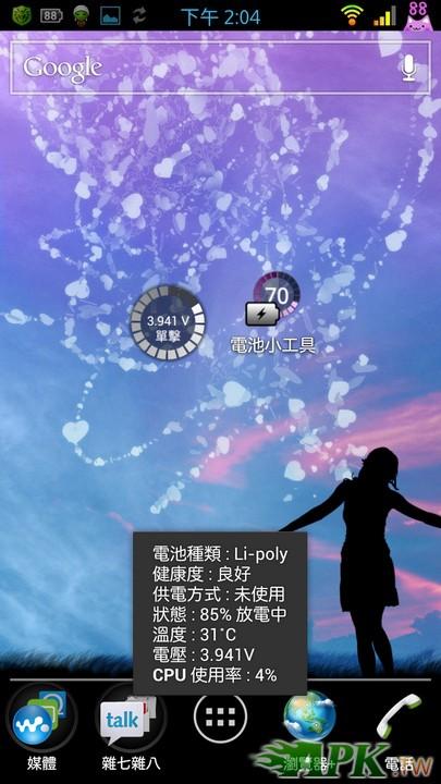 Screenshot_2012-10-21-14-38-20.jpg