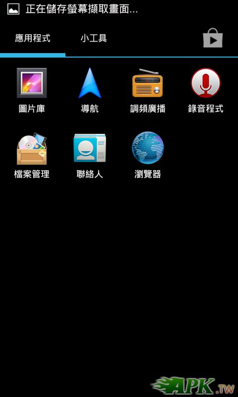 Screenshot_2012-01-01-08-03-28.png