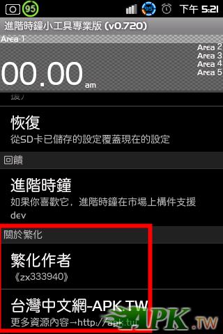 screen_20121112_1721_2.png