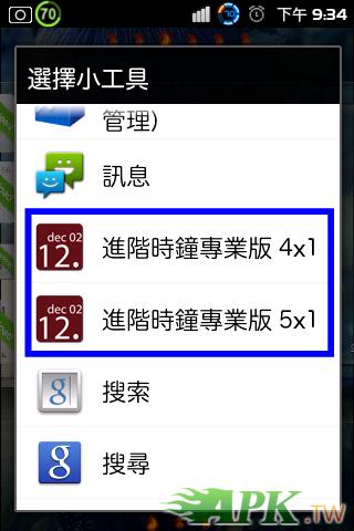 screen_20121112_2134.png