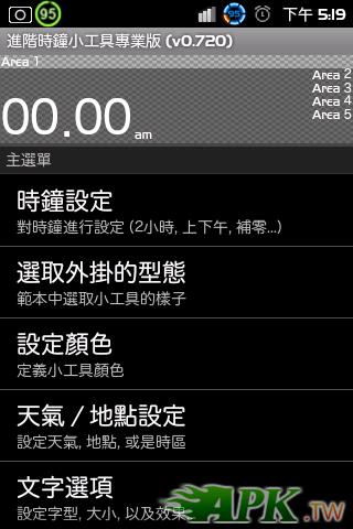 screen_20121112_1719.png