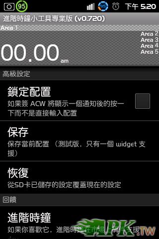 screen_20121112_1720_2.png