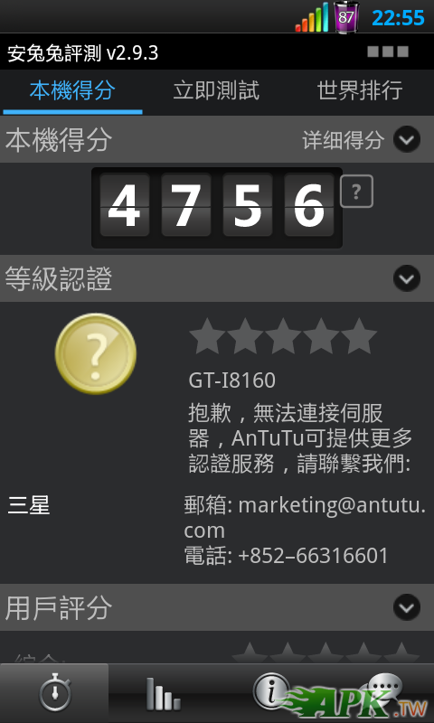 SC20121116-225501.png