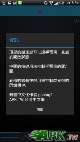 Screenshot_2012-12-02-18-34-12.png