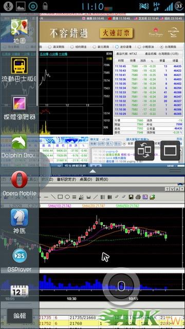 Screenshot_2012-12-04-11-10-47_調整大小.jpg