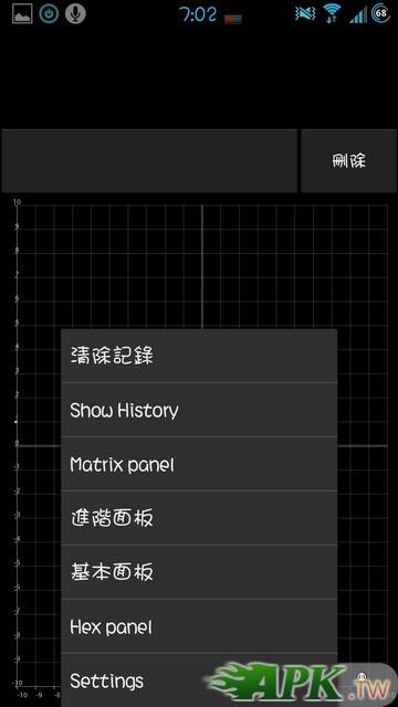Screenshot_2012-12-04-07-02-54_調整大小.jpg
