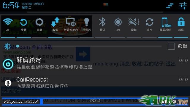 Screenshot_2012-12-04-06-54-27_調整大小.jpg