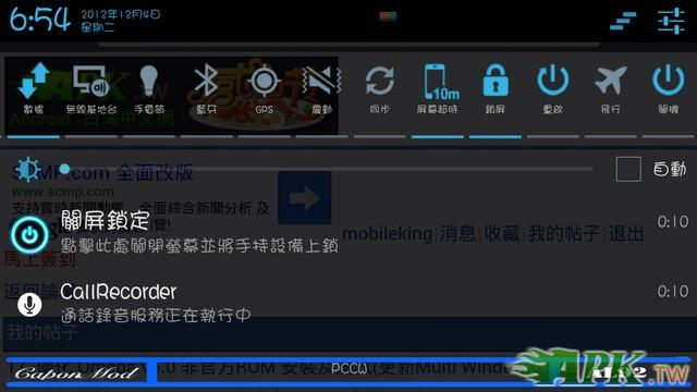 Screenshot_2012-12-04-06-54-34_調整大小.jpg