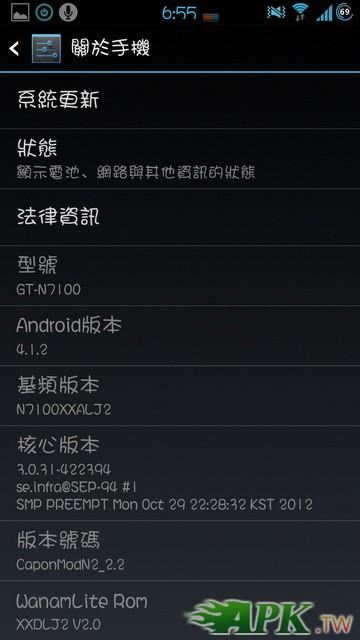 Screenshot_2012-12-04-06-55-29_調整大小.jpg