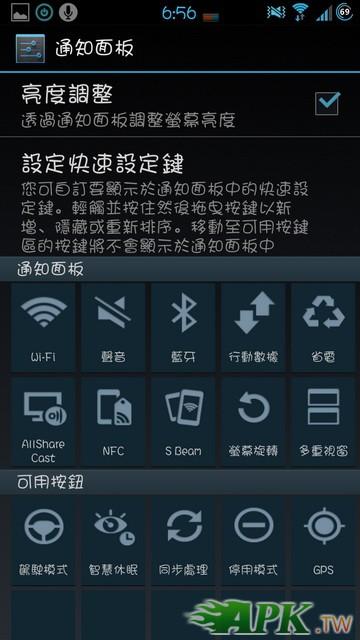 Screenshot_2012-12-04-06-56-08_調整大小.jpg