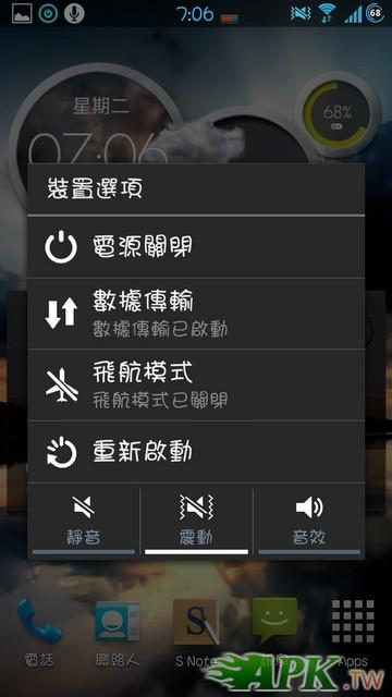 Screenshot_2012-12-04-07-06-48_調整大小.jpg