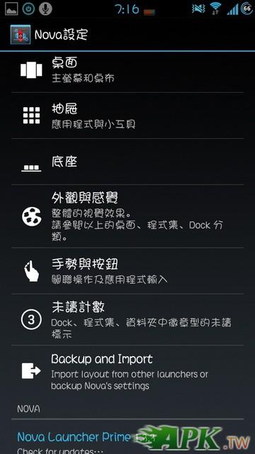 Screenshot_2012-12-04-07-16-59_調整大小.jpg