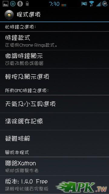 Screenshot_2012-12-04-07-30-17_調整大小.jpg