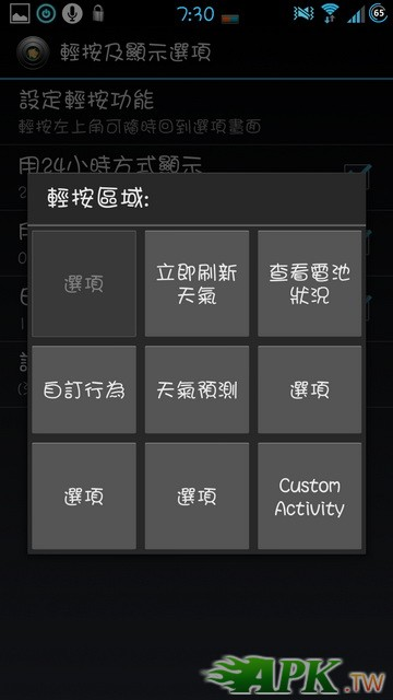 Screenshot_2012-12-04-07-30-26_調整大小.jpg