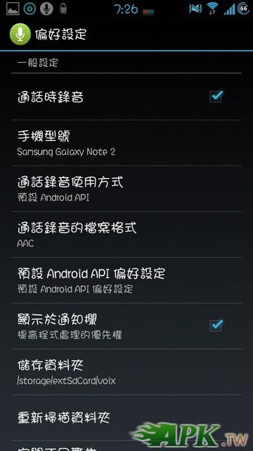 Screenshot_2012-12-04-07-26-36_調整大小.jpg