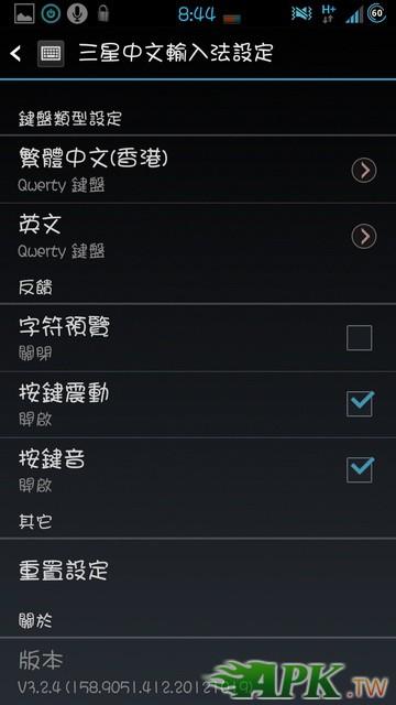 Screenshot_2012-12-04-08-44-30_調整大小.jpg