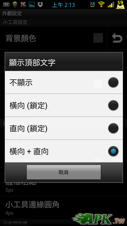 Screenshot_2012-12-13-02-13-35.png