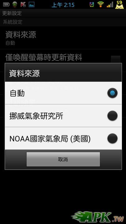Screenshot_2012-12-13-02-15-18.png