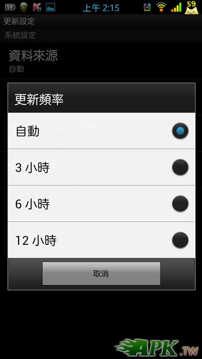 Screenshot_2012-12-13-02-15-24.png
